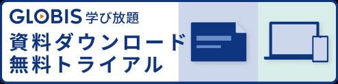 資料ダウンロード・無料トライアル